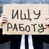 Безработица в Российской Федерации летом сократилась до5,3%