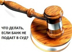 Как заставить банк подать в суд на заемщика?