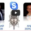 Интервью с А. Золотаревым о бизнесе CPA!