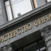 Министр финансов: вконце года жители России могут остаться без зарплат