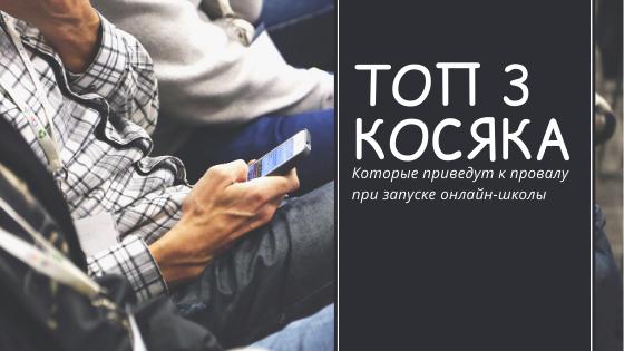 ТОП-3 косяка, которые приведут к провалу при запуске онлайн-школы