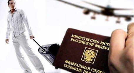 Где узнать об ограничении выезда за границу?